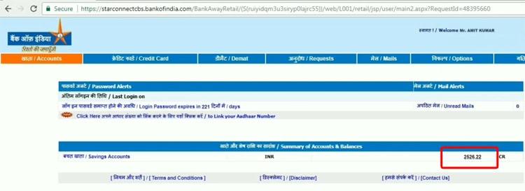 BOI Net Banking Account Balance Check