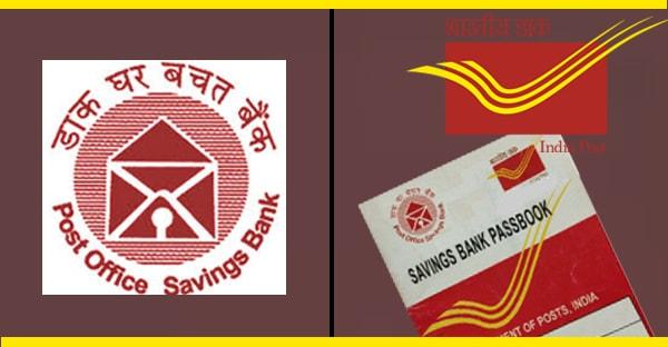 post office savings schene post office