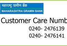 Maharashtra Gramin Bank Customer Care Number